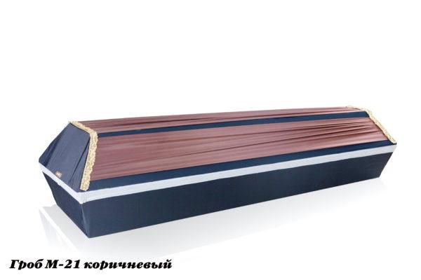 Гроб М-21 коричневый
