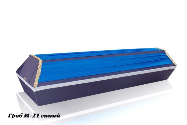 Гроб М-21 синий