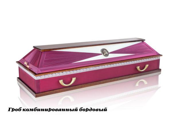 Гроб комбинированный бордовый