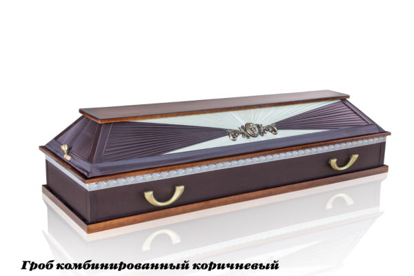 Гроб комбинированный коричневый