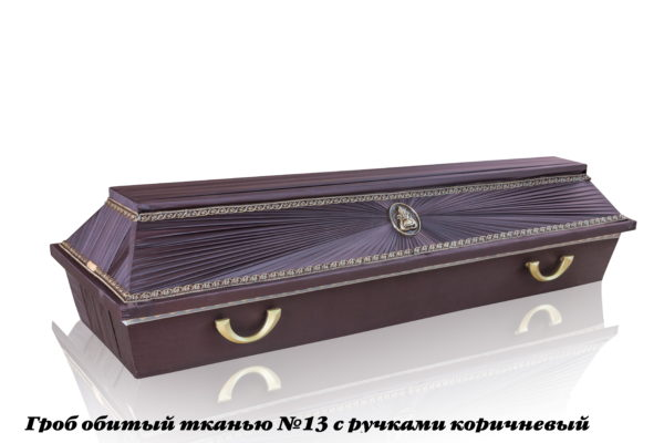 Гроб №13 коричневый