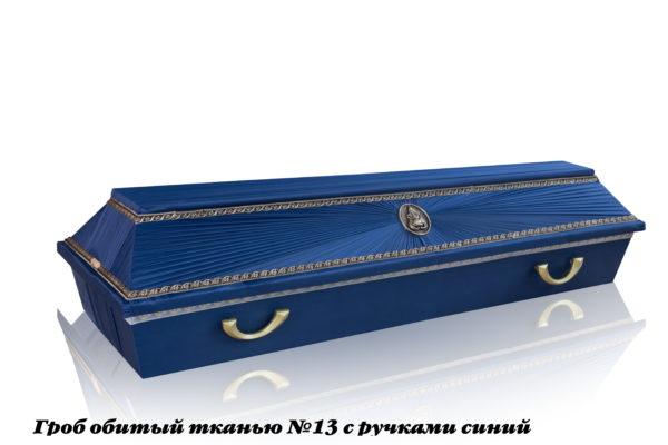Гроб №13 синий