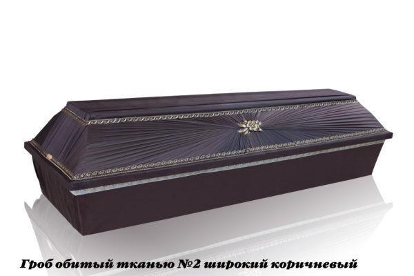 Гроб №2 коричневый