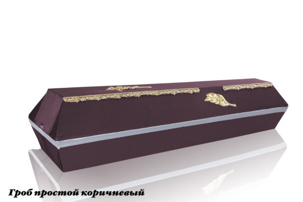 Гроб простой коричневый