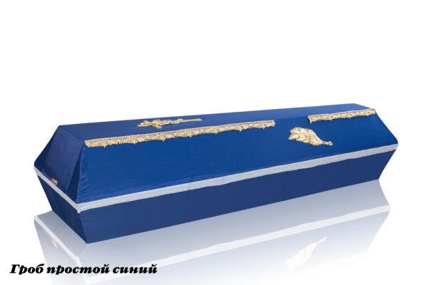 Гроб простой синий