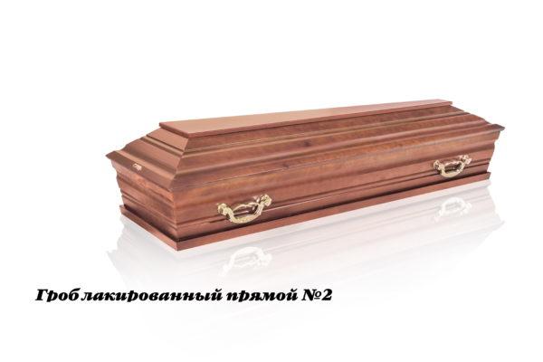 Гроб прямой №2