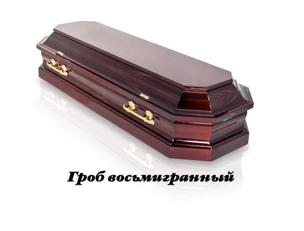 Гроб восьмигранный