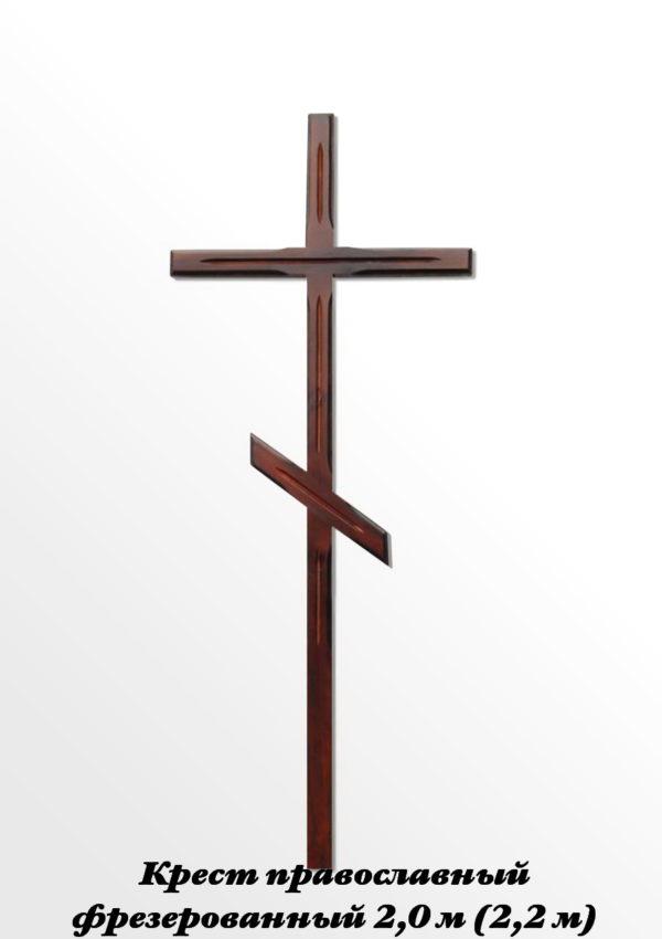 Крест деревянный православный резной