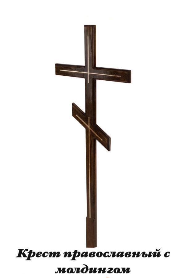 Крест православный с молдингом